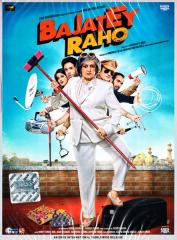 Bajatey Raho DVD at Rs.269